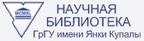 Научная библиотека ГрГУ им. Янки Купалы